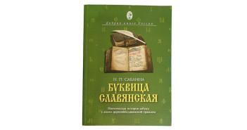 Саблина Н.П. Буквица славянская: поэтическая история  азбуки с азами церковнославянской грамоты