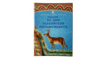 Подарок ко Дню Славянской письменности 2015