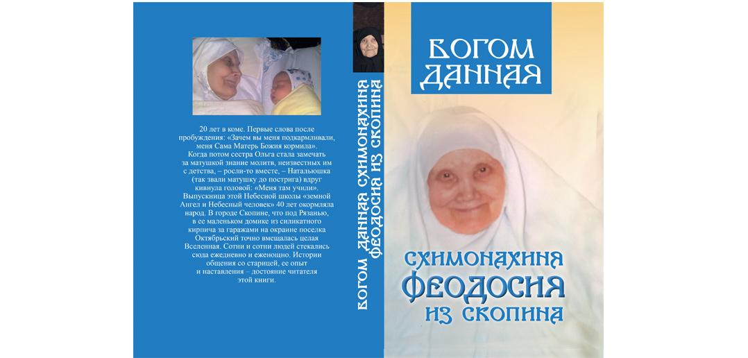схимонахиня Феодосия из Скопина