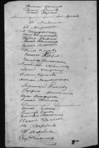Обет трезвости, подписанный С.А. Рачинским и его соратниками