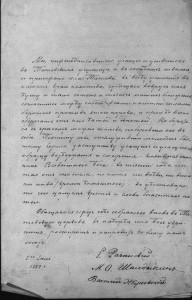 Обет трезвости  подписанный С.А. Рачинским и его соратниками