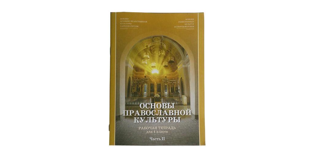 Основы-православной-культуры-рабочая-тетрадь-часть-2