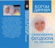 Феодосия из Скопина