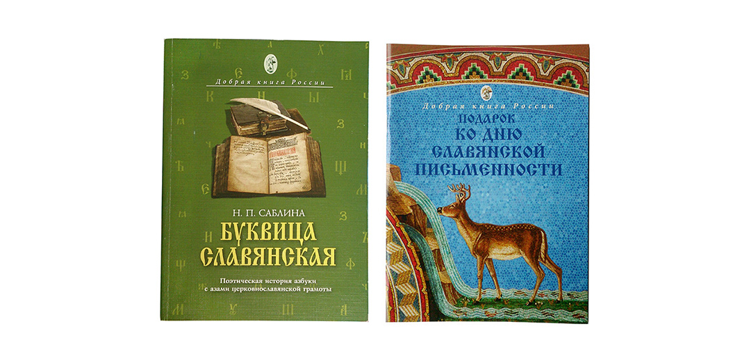 Ко Дню славянской письменности и культуры