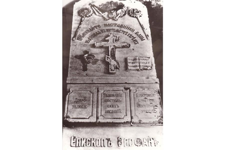 Мраморное надгробие могилы святителя Феофана
