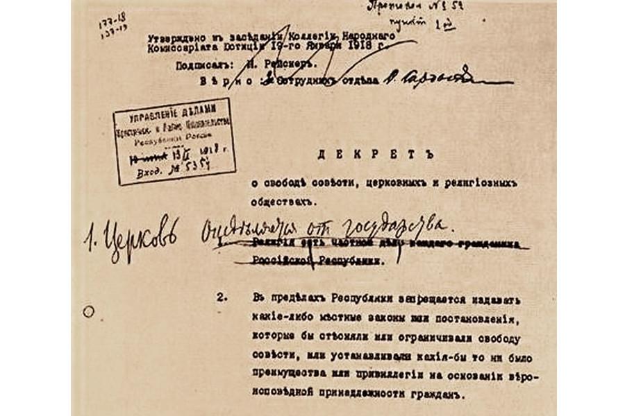 Черновик декрета о свободе совести 1918 г.