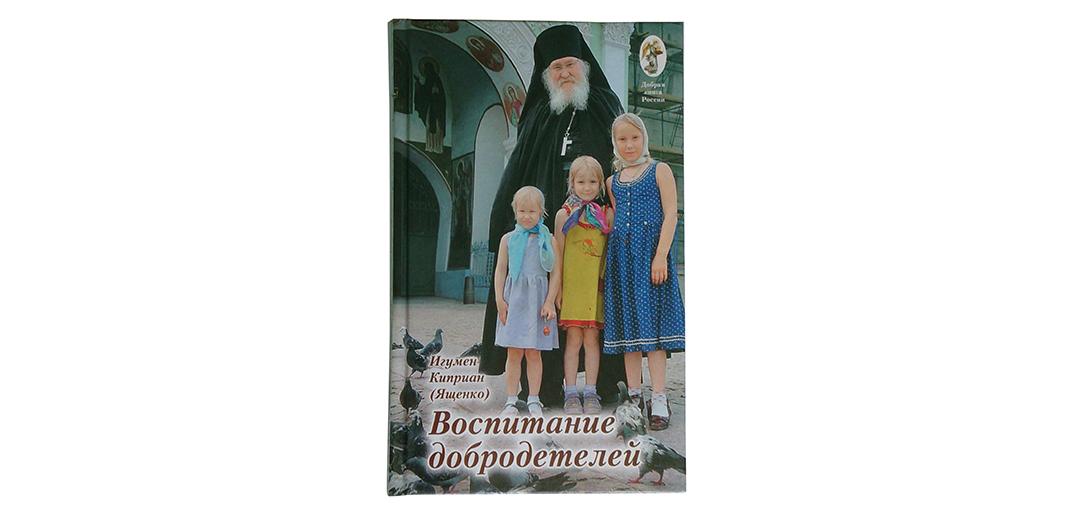 Игумен киприан ященко воспитание добродетелей скачать fb2