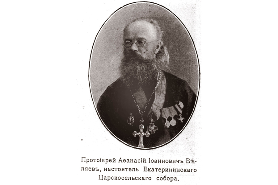 Протоиеренй Афанасий Беляев в 1910 году