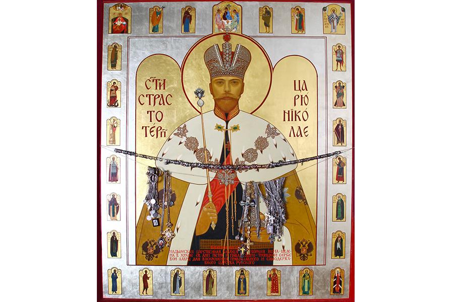 Икона царя Николая II