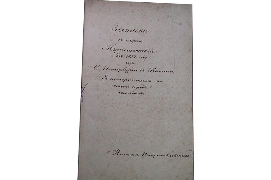 Рукопись записок Алексея Петропавловского