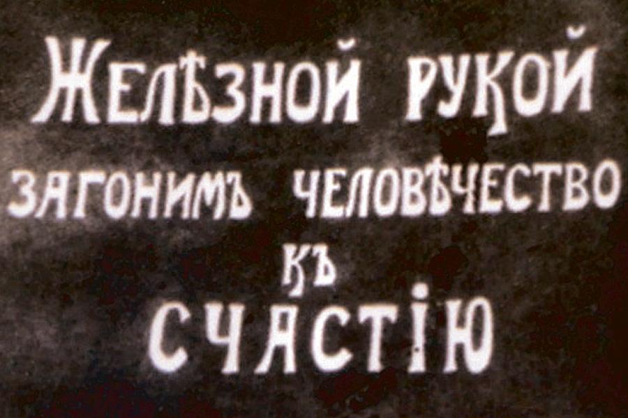 Лозунг начала 1920-х годов