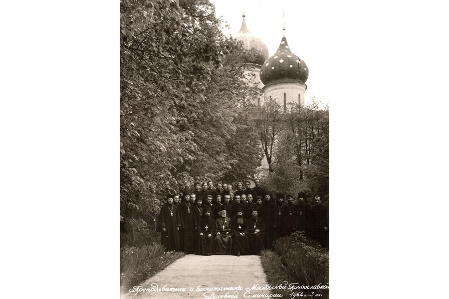 Преподаватели и воспитанники Московской духовной семинарии 1964 г
