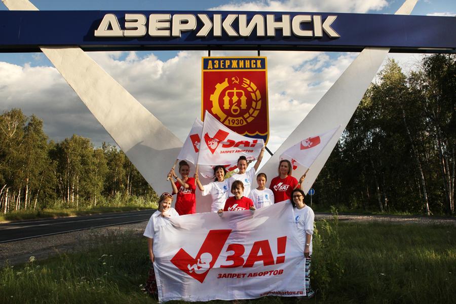 Активисты социального центра Покров в Дзержинске
