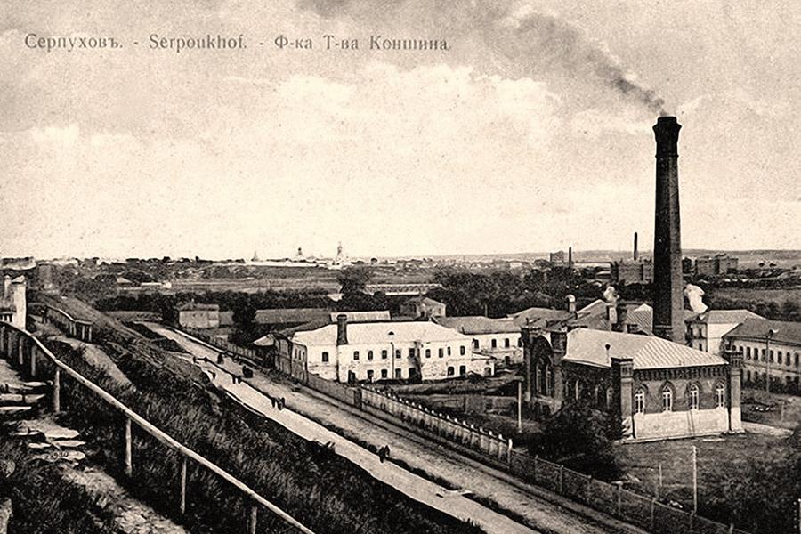 Фабрика Товарищества Коншина в Серпухове