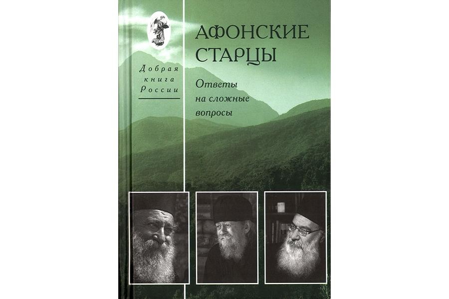 Афонские старцы, обложка книги
