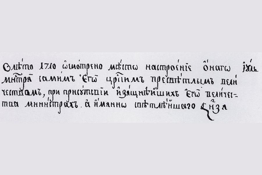 Запись в Журнале Петра Великого об осмотре места для основания Троицкого Александро-Невского монастыря, 1710 год