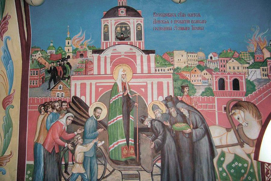Прибытие Святейшего Патриарха Тихона в Донской монастырь Фреска