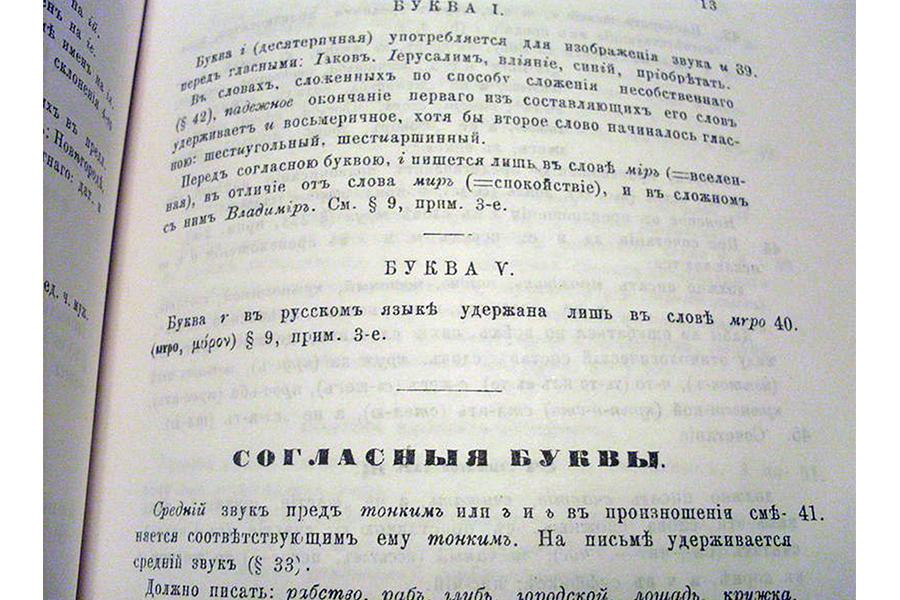 Правила русской орфографии