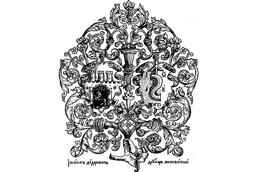Герб Ивана Федорова