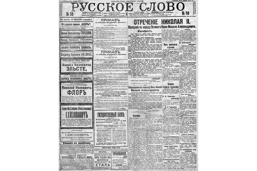Газета Русское слово