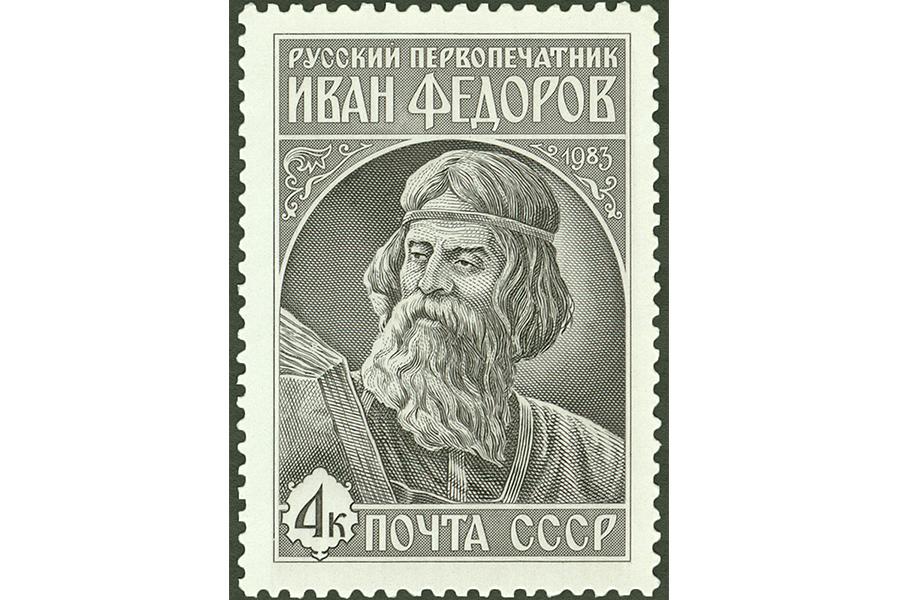 Марка к 400-летию со дня смерти Ивана Федорова