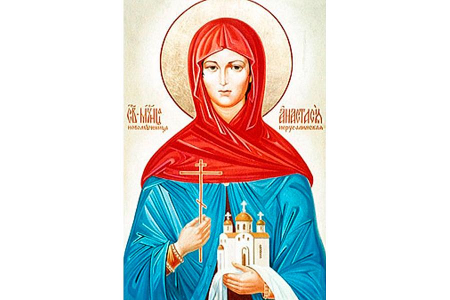 Икона мученицы Анастасии Иерусалимской