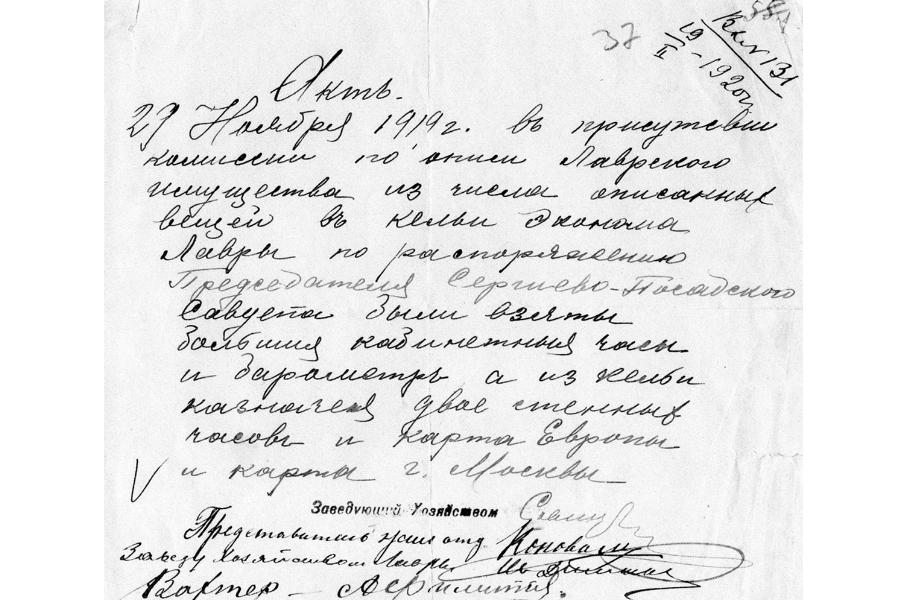 Акт изъятия имущества монахов 29 ноября 1919 г.