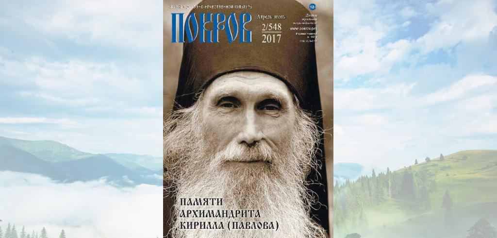 cover_pokrov-1-1024x490