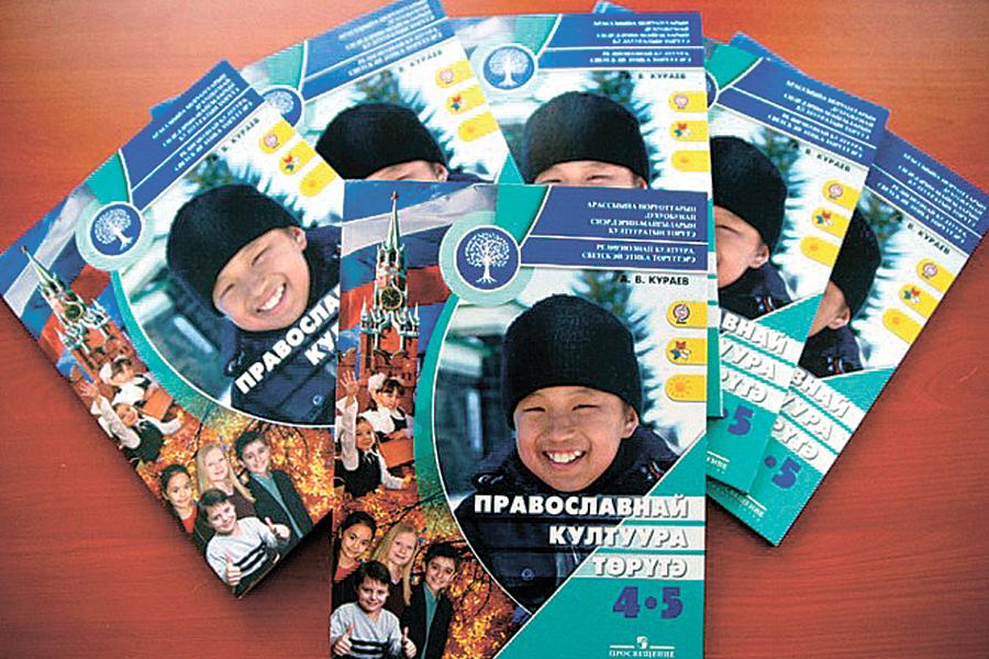 В Республике Саха-Якутия учебник по ОПК был переведен на якутский язык