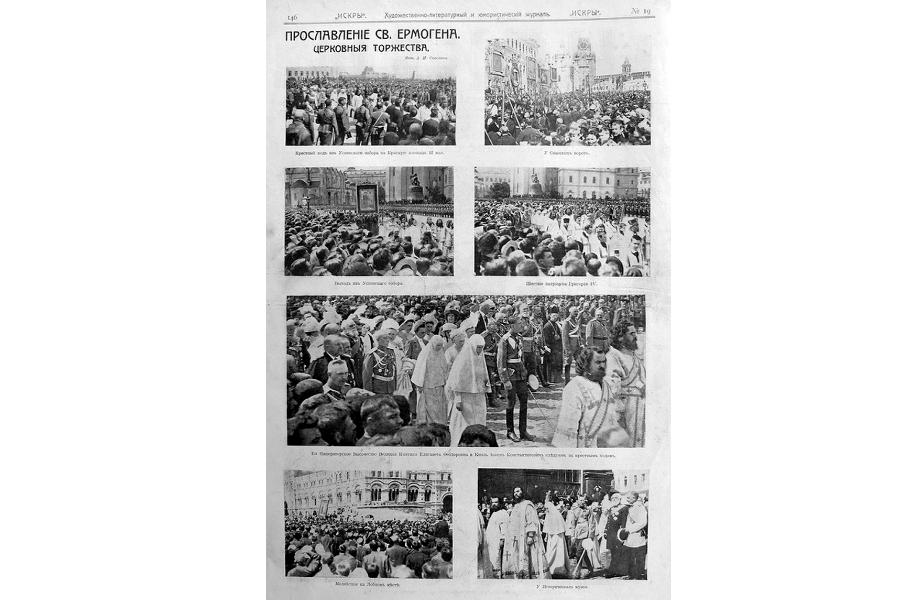 Прославление святителя Гермогена Фотографии в журнале ИСКРЫ