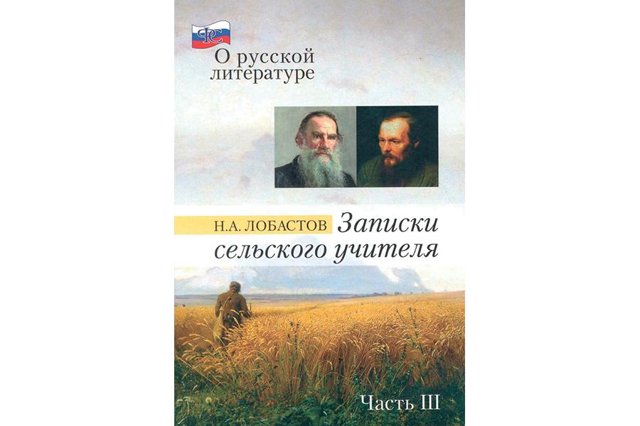 Записки  сельского учителя Часть 3