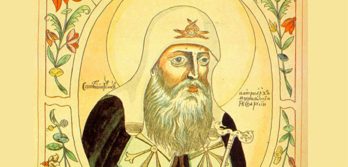 Прославление Патриарха Гермогена