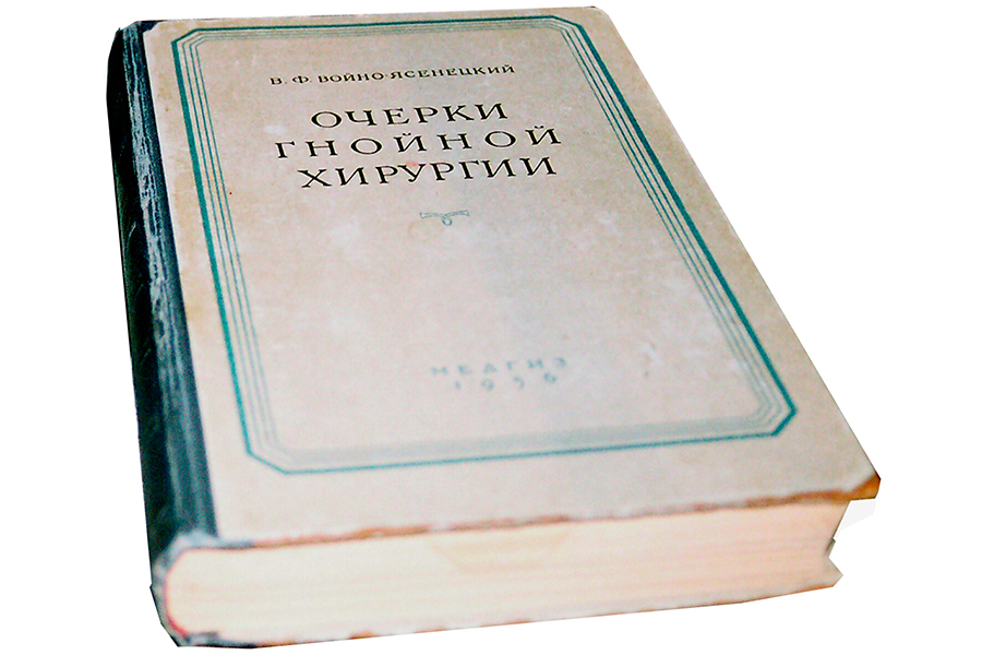 Прижизненное издание Очерков гнойной хирургии архиепископа Луки