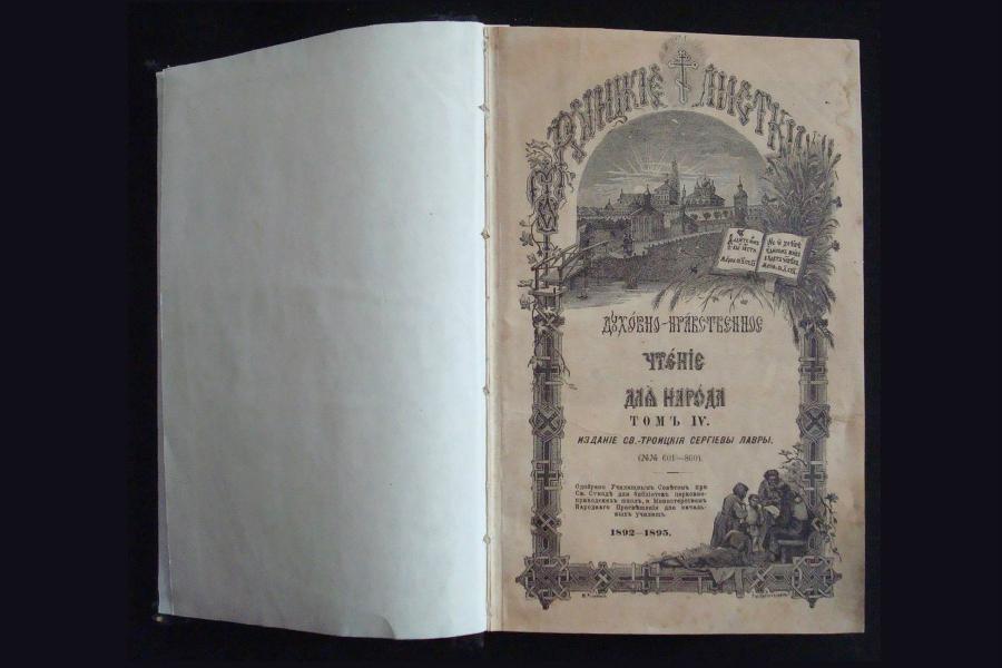 Троицкие листки 1891 года