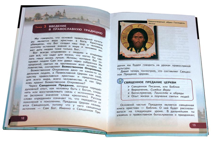 Глава Введение в православную традицию