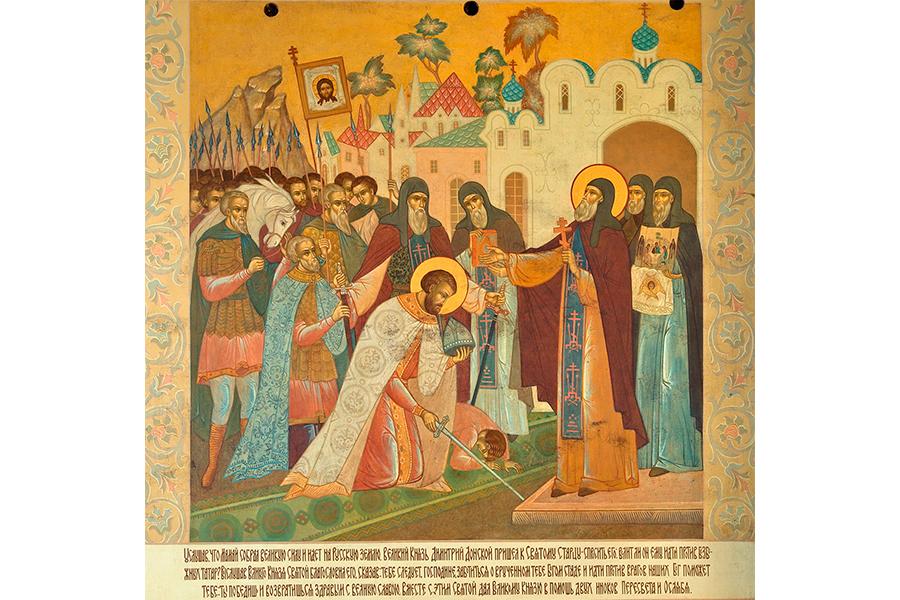 Благословение князя Димитрия Донского на Куликовскую битву Преподобным Сергием Радонежским