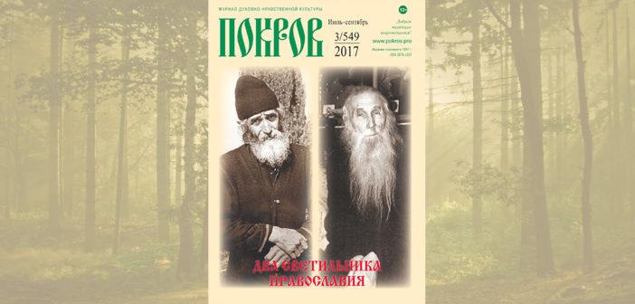 Вышел новый номер журнала «Покров»