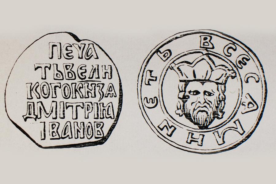 Печать Димитрия Донского