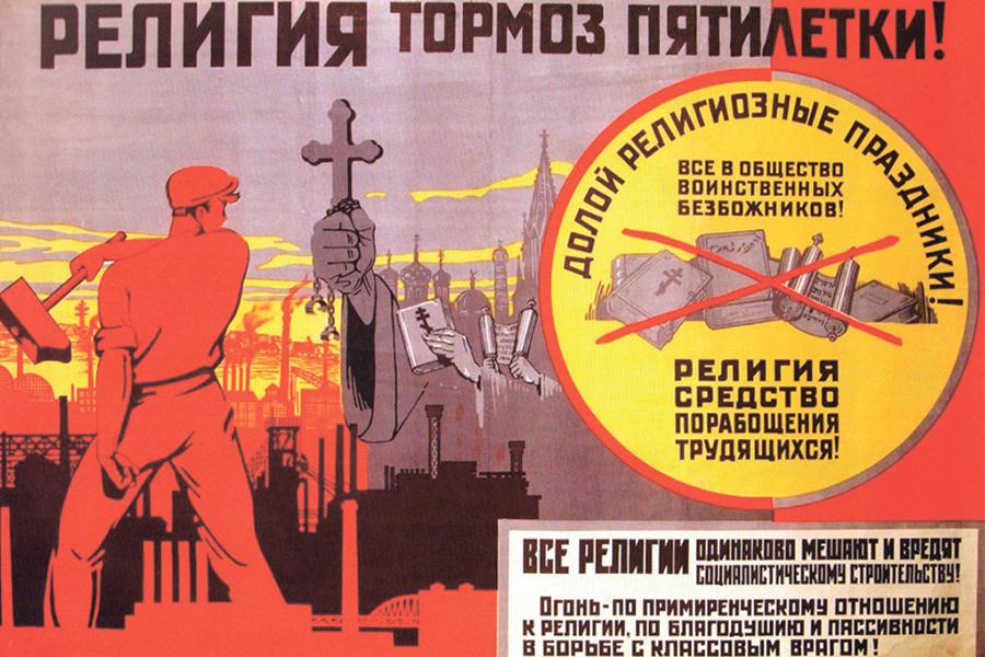 Пропагандистский плакат 1930-х