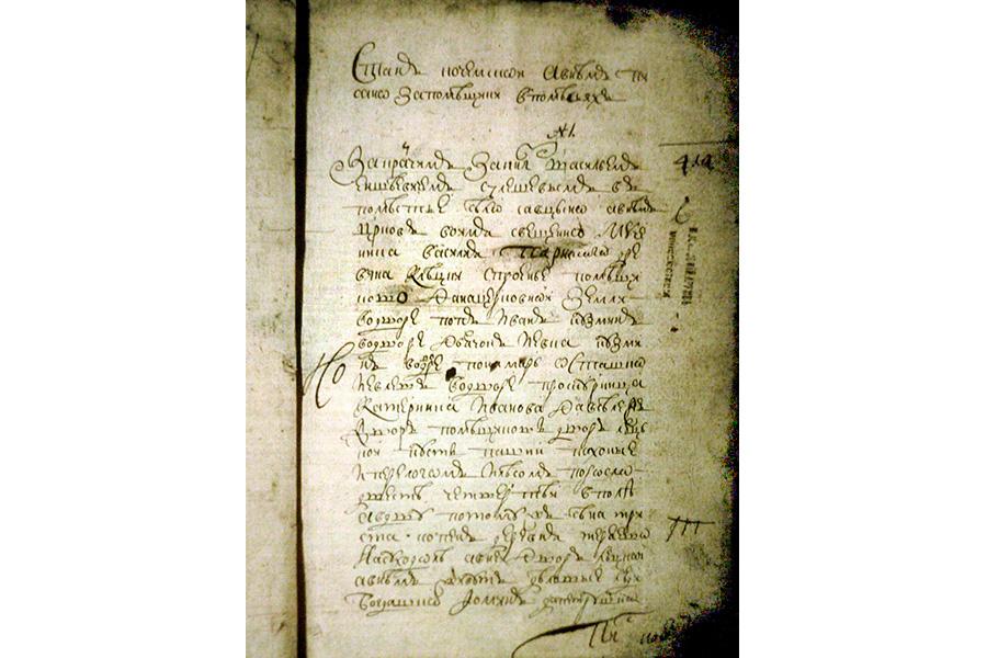 Архивный документ о селе Савцыно и церкви 1628 г.