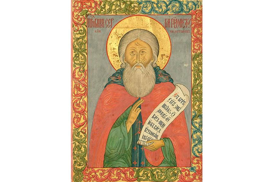 Из житие Преподобного Сергия