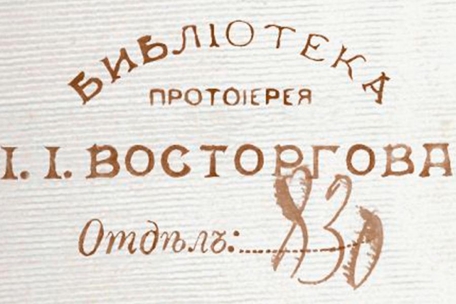 Штемпель на книге из личной библиотеки протоиерея Иоанна Восторгова