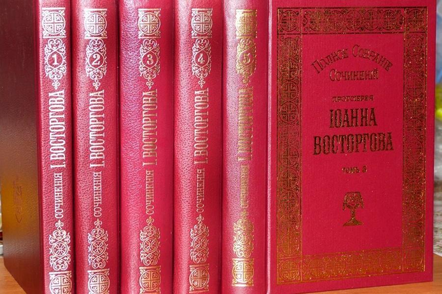 Собрание сочинений протоиерея Иоанна в 5 томах