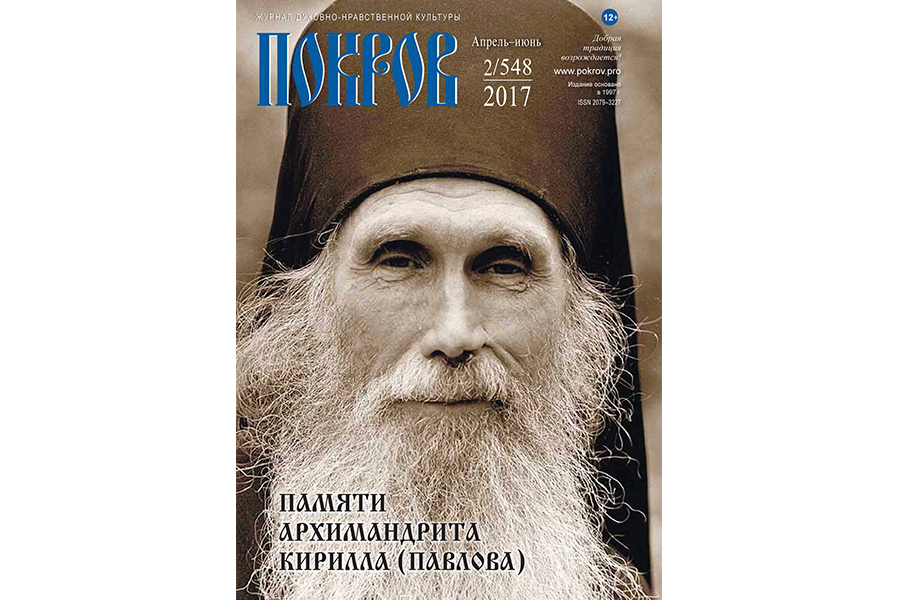 Журнал Покров №2 2017