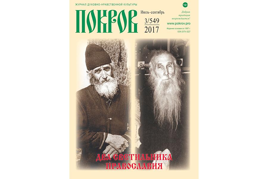Журнал Покров №3 2017