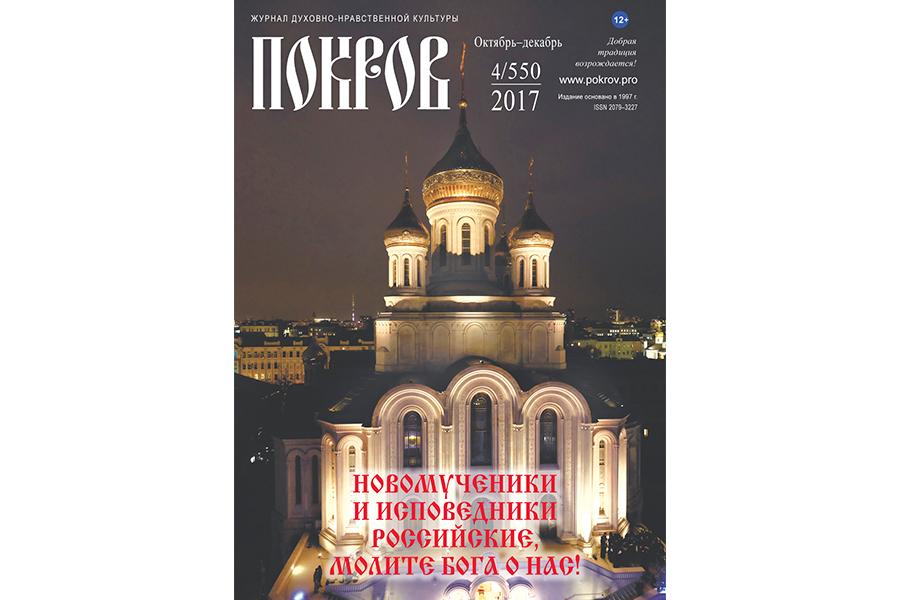 Журнал Покров №4 2017