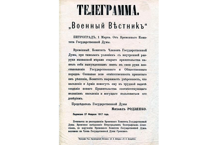Телеграмма от 27 февраля 1917 года