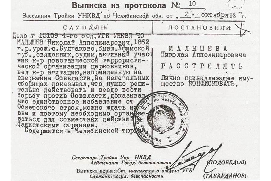 Выписка из протокола о расстреле Николая Малышева