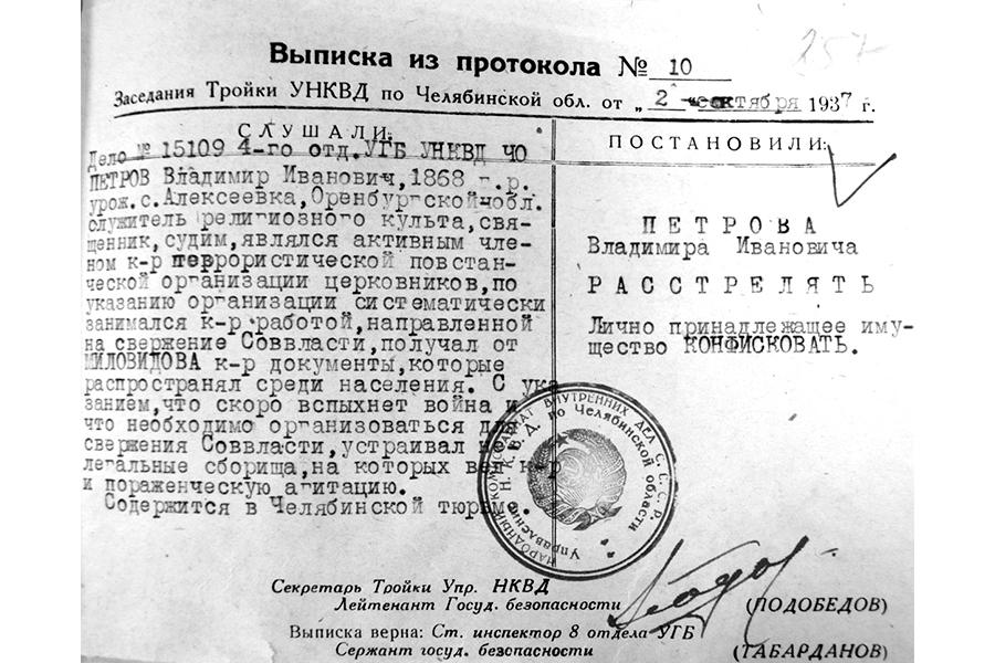 Выписка из протокола о расстреле священника Владимира Петрова