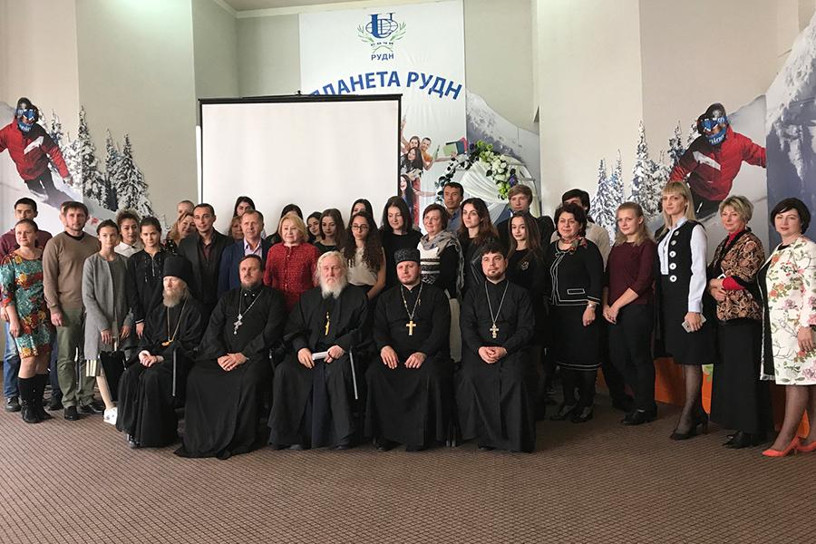 Встреча участников форума со студентами РУДН 11 ноября
